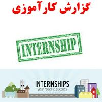 گزارش کارآموزی پالایشگاه نفت تهران
