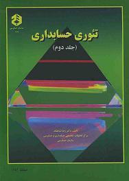 خلاصه فصل دوازدهم کتاب تئوری حسابداری دکتر شباهنگ (جلد دوم) با عنوان حسابداری تورمی و آثار تغییر قیمت ها