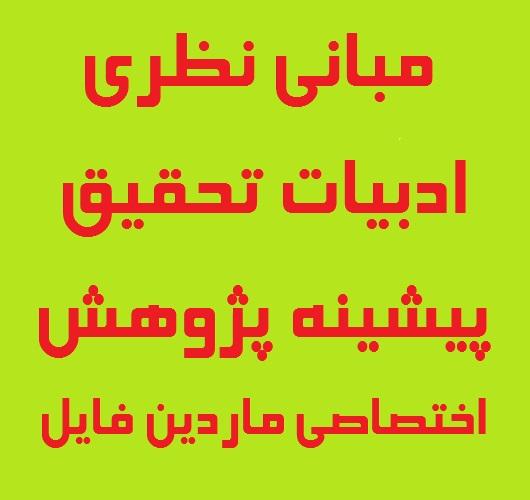 مبانی نظری و پیشینه ایران هراسی
