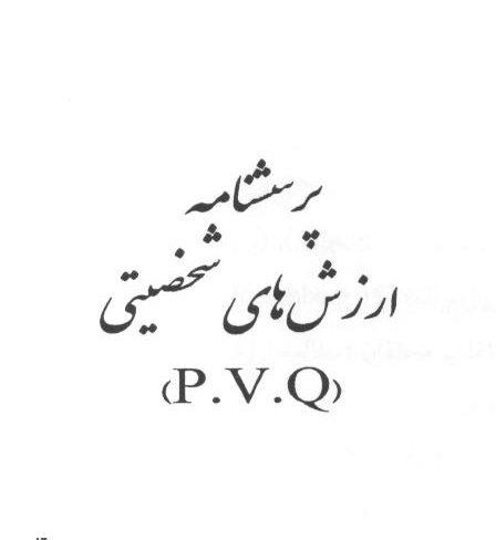پرسشنامه ارزش های شخصیتی PVQ