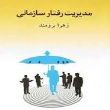 پاورپوینت فصل سوم کتاب مدیریت رفتار سازمانی تالیف دکتر زهرا برومند با موضوع کاربرد رهبری