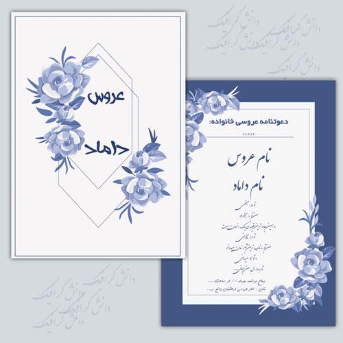طرح لایه باز کارت عروسی فتوشاپ